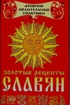 Золотые рецепты славян