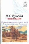 И.С. Тургенев.