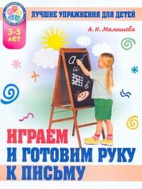 Играем и готовим руку к письму. Развивающие задания для детей 3-5 лет