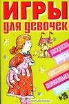 Игры для девочек.  № 26