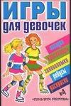 Игры для девочек.  № 4