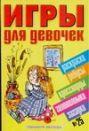 Игры для девочек. № 25