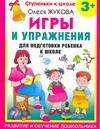 Игры и упражнения для подготовки ребенка к школе. 3 +
