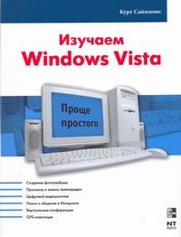 Изучаем Windows Vista