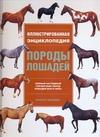 Иллюстрированная энциклопедия пород лошадей