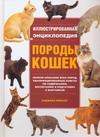 Иллюстрированная энциклопедия. Породы кошек
