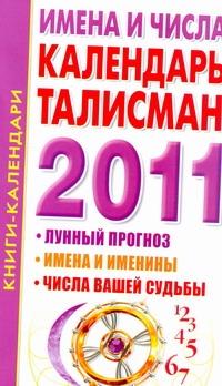 Имена и числа. Календарь-талисман . 2011 год