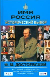 Имя Россия. Ф.М. Достоевский. Исторический выбор 2008