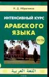 Интенсивный курс арабского языка. В 3 ч. Ч.  3. Тесты