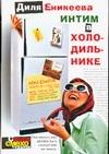 Интим в холодильнике