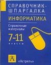 Информатика. 7-11 классы