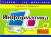 Информатика. Компьютерная шпаргалка