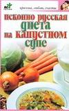 Исконно русская диета на капустном супе