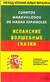 Испанские волшебные сказки
