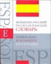 Испанско-русский. Русско-испанский словарь