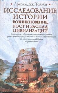 Исследование истории. Возникновение, рост и распад цивилизаций