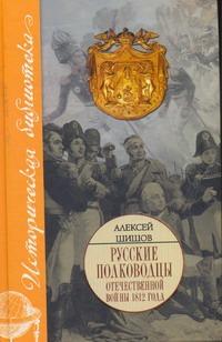 Исторические портреты. Петр Багратион, Михаил Барклай де Толли, Николай Раевский