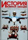 История военной авиации. Самолеты реактивного века