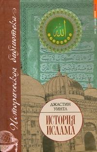 История ислама