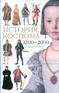 История костюма, 1200-2000