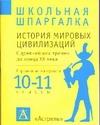 История мировых цивилизаций с древнейших времен до конца XX века. 10-11 классы