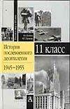 История послевоенного десятилетия,  1945-1955. 11 класс.