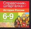 История России. 6-9 классы