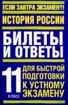 История России. Билеты и ответы для быстрой подготовки к устному экзамену. 11 кл