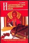 Исцеляющая сила православных икон