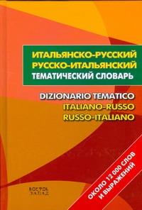 Итальянско - русский. Русско - итальянский тематический словарь = Dizionario tem
