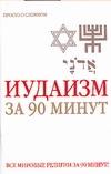 Иудаизм за 90 минут