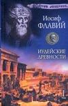 Иудейские древности. В 2 т. Т. 1. Кн. 1-12