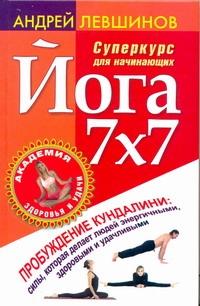 Йога 7х7. Суперкурс для начинающих