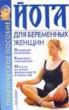 Йога для беременных женщин