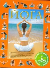Йога. Полное иллюстрированное пособие