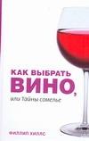 Как выбрать вино или тайны сомелье