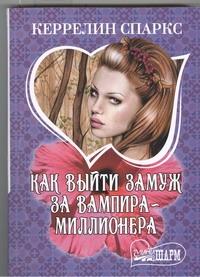 Как выйти замуж за вампира-миллионера