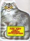 Как кот стал Котом Котофеичем