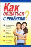 Как общаться с ребенком?