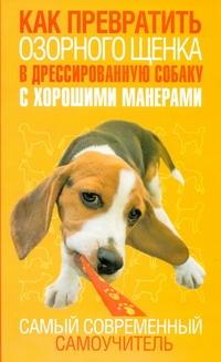 Как превратить озорного щенка в дрессированную собаку с хорошими манерами
