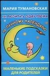 Как рассчитать судьбу ребенка по лунному календарю