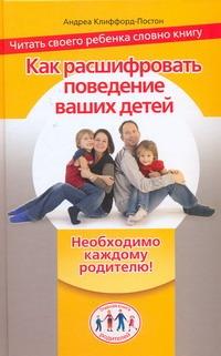 Как расшифровать поведение ваших детей