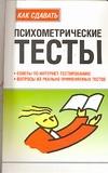 Как сдавать психометрические тесты: советы по интернет-тестированию;