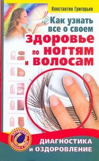 Как узнать все о своем здоровье по ногтям и волосам