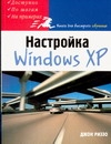 Как эффективно настроить Windows XP