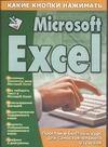Какие кнопки нажимать:Miicrosoft Excel