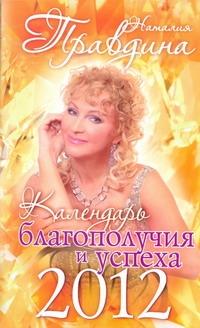 Календарь благополучия и успеха, 2012