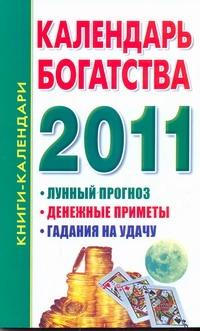 Календарь богатства. 2011