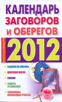 Календарь заговоров и оберегов. 2012