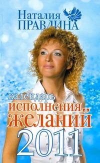 Календарь исполнения желаний, 2011